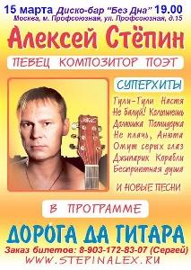 15 марта - Алексей Стёпин