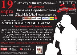 19 марта - театр Эстрады