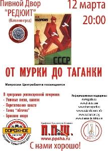 12 марта - Калининград