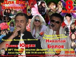 8 марта - Косыгин дворик