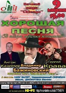 9 марта - г. Донецк