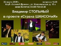 22 марта - Владимир Стольный