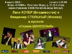 6 марта - кафе Слава