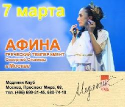 7 марта - АФИНА