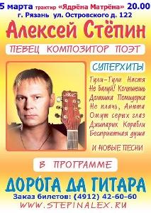 5 марта - А. Стёпин