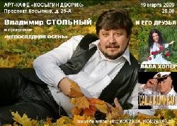 19 марта - Косыгин дворик
