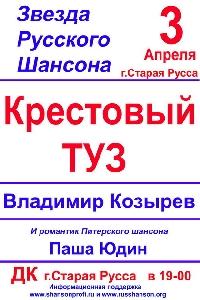 Крестовый туз и Паша Юдин