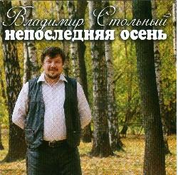 В.Стольный - Непоследняя осень