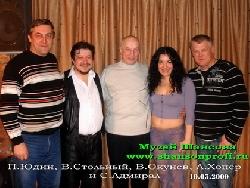 В. Стольный и его друзья