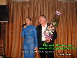 Афина и В. Окунев