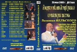 DVD - Зиновия Бельского