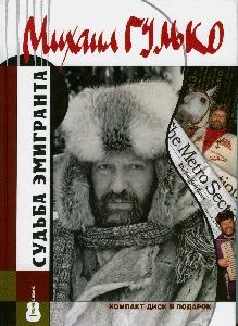 Михаил Гулько Судьба эмигранта