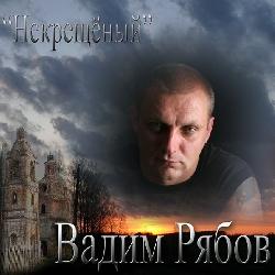 Вадим Рябов - Некрещённый