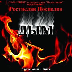 Ростислав Поспелов Дым
