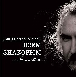 новый альбом Д. Тамбовского