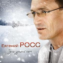 Евгений Росс Запоздалый снег