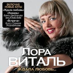 Лора Виталь - Ждала любовь...