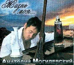 А. Могилевский - Жизнь моя...