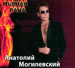 А. Могилевский - Пьяная рана