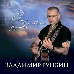 новый альбом В. Гунбина