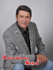 Константин Маков