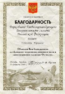 Благодарность В.Путина - А.Бабич