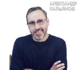 участник фестиваля А. Кальянов