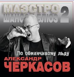 Новый альбом А. Черкасова