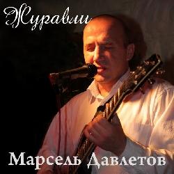 М. Давлетов - Журавли