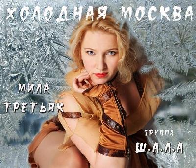 Мила Третьяк и гр. Ш.А.Л.А.