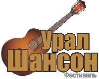 Урал-Шансон