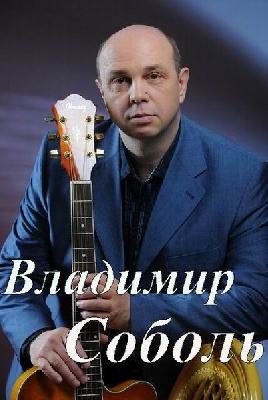 Владимир Соболь