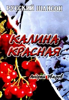 А.Уваров Калина красная
