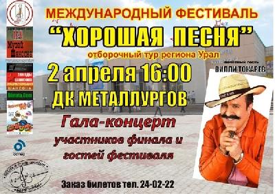 2 апреля г. Березники