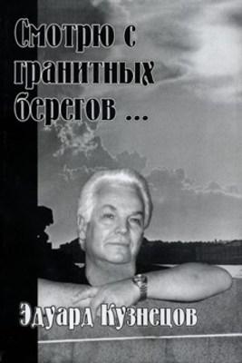 Э. Кузнецов