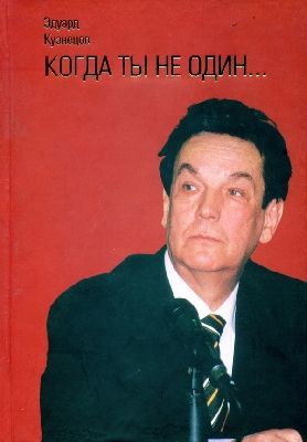 Эдуард Кузнецов