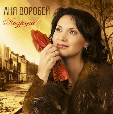 новый альбом Ани Воробей