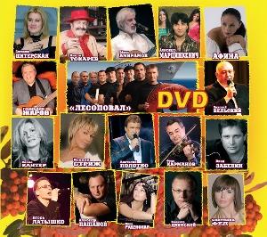 подарочный DVD