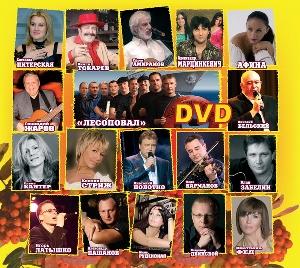 DVD Гала-концерта