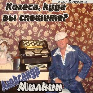 новый альбом А. Милкина