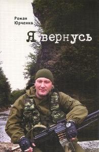 Роман Юрченко. Я вернусь.