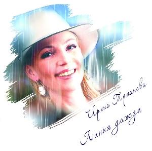 Ирина Туманова - Линия дождя