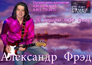 Александр Фрэд