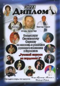 Диплом фестиваля - 2011 г.