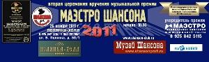 номинация Маэстро шансона - 2011