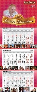 настенный календарь-трио