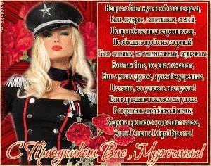 С Днём защитника Отечества!!!