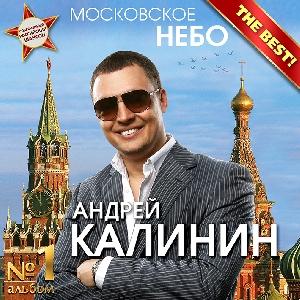 А. Калинин