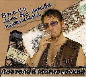 Новый альбом А. Могилевского