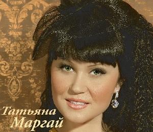 Татьяна Маргай